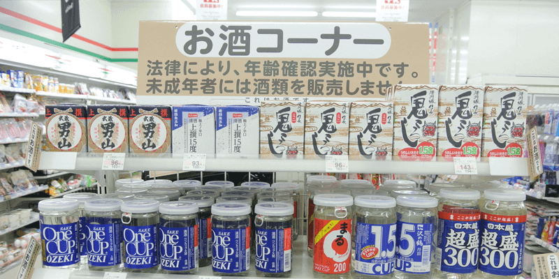 Fun and Interesting Alcohol in Japanese Convenience Stores